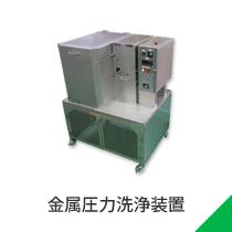 金属圧力洗浄装置