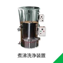 煮沸洗浄装置
