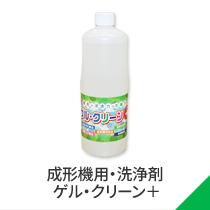 成形機用・洗浄剤ゲル・クリーン+