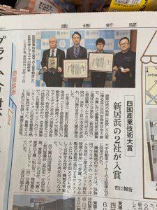 4月3日愛媛新聞